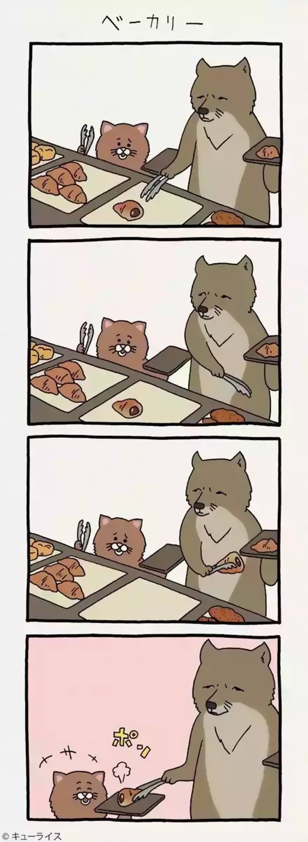 dog cartoon comics qrais japan 1 59895b1a223ad  605 - 우울한 당신을 웃게 해줄 '착한 티벳 여우' 4컷 만화