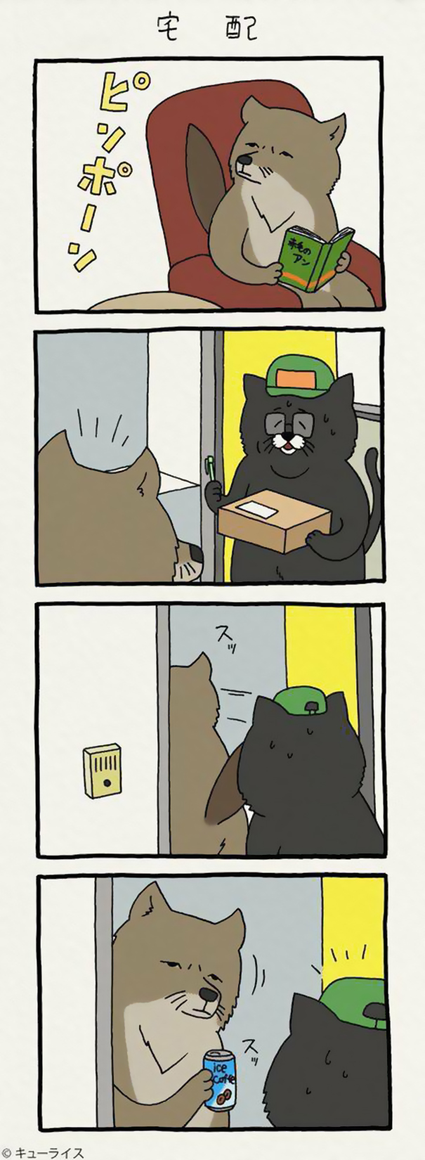 dog cartoon comics qrais japan 4 59895b2696a46  605 - 우울한 당신을 웃게 해줄 '착한 티벳 여우' 4컷 만화