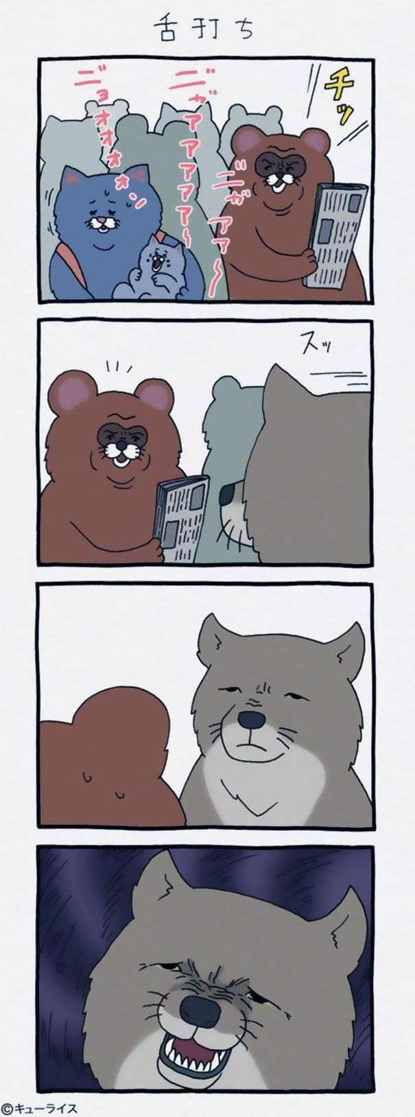 dog cartoon comics qrais japan 9 59895b392d9e9  605 - 우울한 당신을 웃게 해줄 '착한 티벳 여우' 4컷 만화