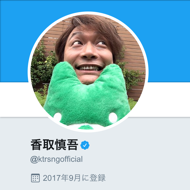 香取慎吾 ツイッター
