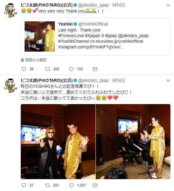 img 59afc42222e87 - X-JAPANのYOSHIKIとピコ太郎がガチでコラボ?曲名は 「Forever PPAP」