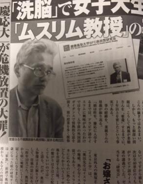 img 59b2b4cf0d9ab - 慶応大教授が女子大生を「洗脳」不倫?!