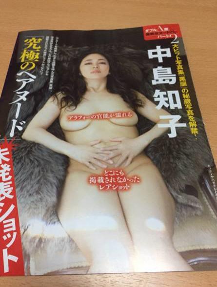 img 59c3d19ed5473 - 【ヤバい】元オセロ、中島知子の現在!AVデビューでヌードも解禁!