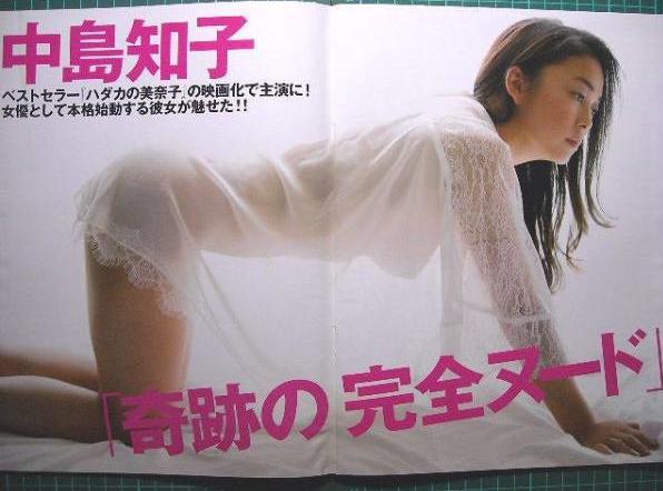 img 59c3db7fb3019 - 【ヤバい】元オセロ、中島知子の現在!AVデビューでヌードも解禁!