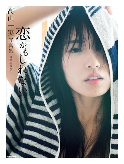 takayama bookh1 400 - 乃木坂46のソロ&グループ写真集まとめ!史上最大の露出をしたのは誰?