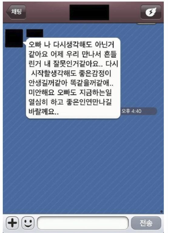 """2 550 - """"너무 쿨해서 추울 지경..."""" 쿨한 이별 카톡 8"""