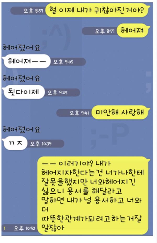 """3 539 - """"너무 쿨해서 추울 지경..."""" 쿨한 이별 카톡 8"""