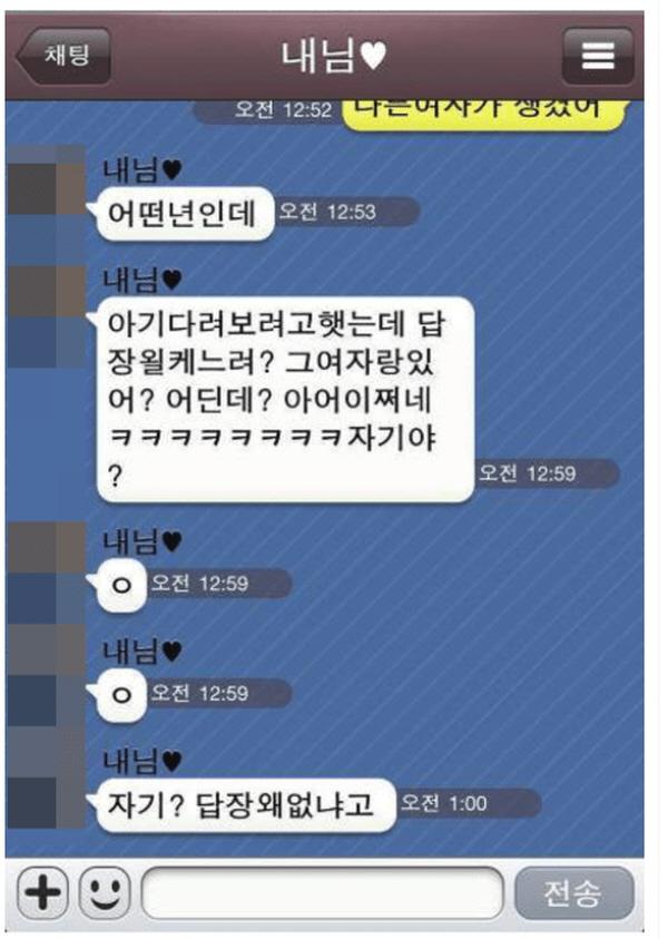 """4 518 - """"너무 쿨해서 추울 지경..."""" 쿨한 이별 카톡 8"""