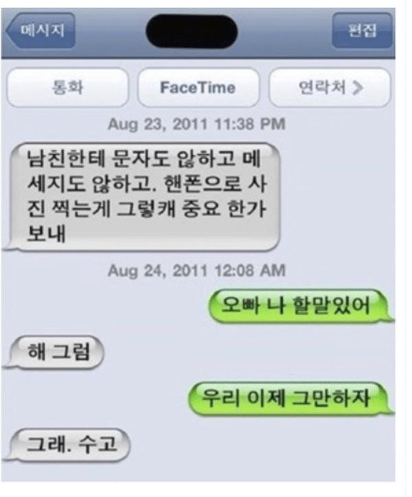 """5 517 - """"너무 쿨해서 추울 지경..."""" 쿨한 이별 카톡 8"""