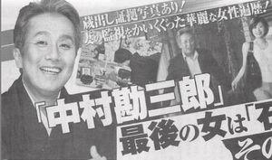 中村勘三郎 椎名林檎에 대한 이미지 검색결과
