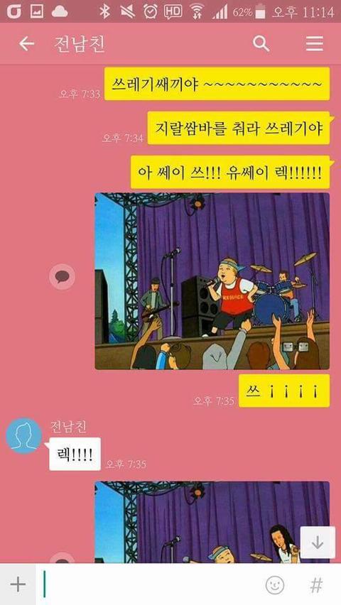 6 391 - 뜬금없이 연락한 똥차 '전남친' 퇴치 '끝판왕'의 카톡 (사진 8장)