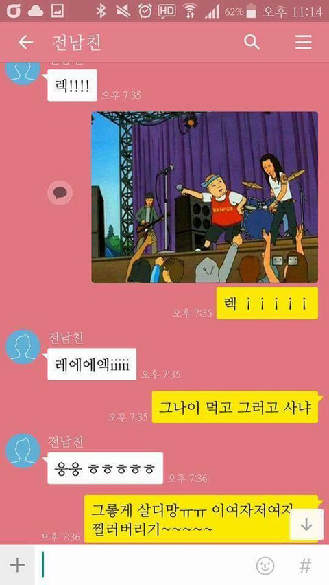 7 270 - 뜬금없이 연락한 똥차 '전남친' 퇴치 '끝판왕'의 카톡 (사진 8장)