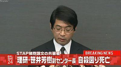 7 323 - 真相は闇の中?理研の笹井芳樹氏のアヤしい死について調べてみた
