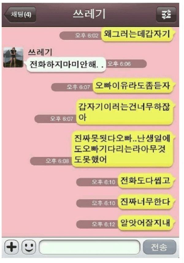 """8 144 - """"너무 쿨해서 추울 지경..."""" 쿨한 이별 카톡 8"""