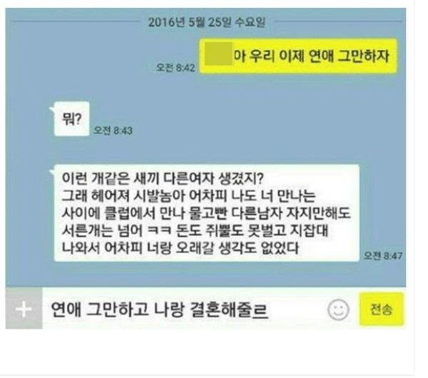 """9 95 - """"너무 쿨해서 추울 지경..."""" 쿨한 이별 카톡 8"""