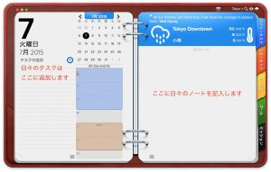 cap1 300x191 - アプリで簡単!自分だけの夢ノート書き方実践