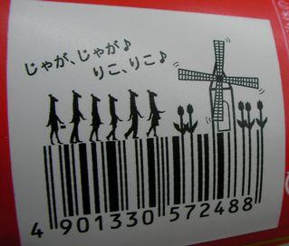 img 5a1c1e3494573 - 商品バーコードが素晴らしい!スキャンも問題無し!