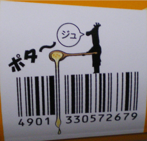 img 5a1c1e79a1e2d - 商品バーコードが素晴らしい!スキャンも問題無し!