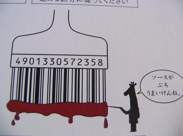 img 5a1c1ecd22f22 - 商品バーコードが素晴らしい!スキャンも問題無し!
