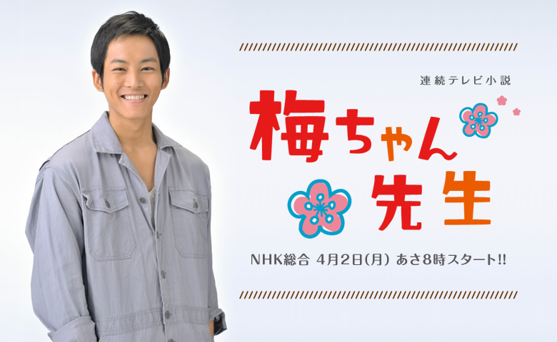 「松坂桃李 梅ちゃん先生」の画像検索結果