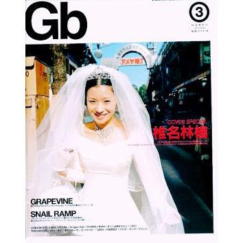 椎名林檎 雑誌 Gb에 대한 이미지 검색결과