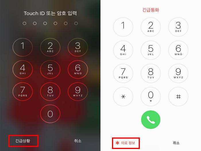 ssdfsfsfdsdf - 어두운 밤길 위기 상황에서 스마트폰으로 'SOS' 메시지 보내는 방법