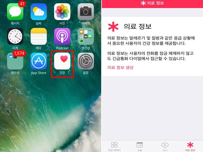 sssss 1 - 어두운 밤길 위기 상황에서 스마트폰으로 'SOS' 메시지 보내는 방법