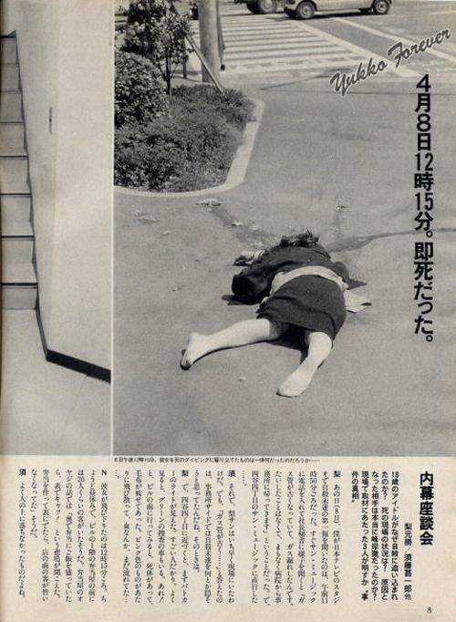 1 372 - 岡田有希子の遺体写真は流出させて大丈夫なものだったのか