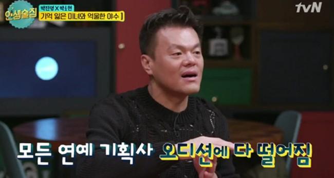 """1 6 - '인생술집' 박진영, SM 오디션 볼 때 '이수만' 반응... """"슬펐다"""""""