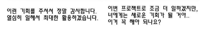 10 9 - 회사 출근 '1일차'의 나와 '101일차'의 나 전격비교 (사진 6장)