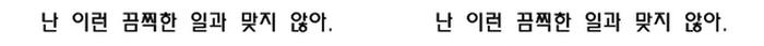 12 8 - 회사 출근 '1일차'의 나와 '101일차'의 나 전격비교 (사진 6장)