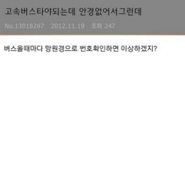 """14 55 - """"시간 파워 순삭!"""" 익명 게시판 캡쳐 모음 (사진 33+)"""