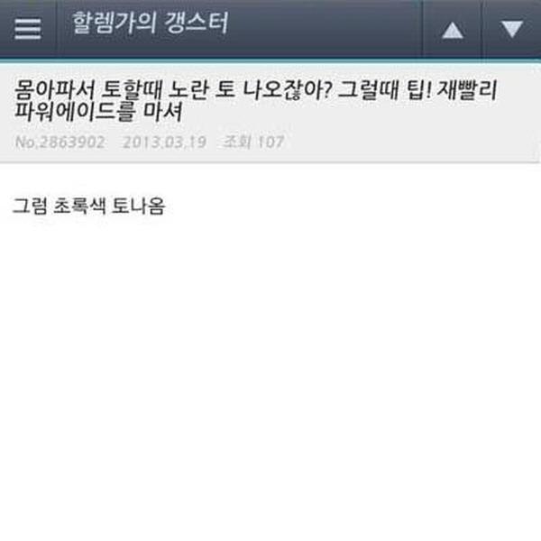 """18 38 - """"시간 파워 순삭!"""" 익명 게시판 캡쳐 모음 (사진 33+)"""