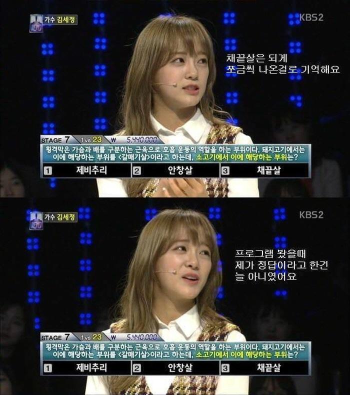 2 11 - '구구단' 김세정의 퀴즈 프로그램 레전드 (사진 8장)