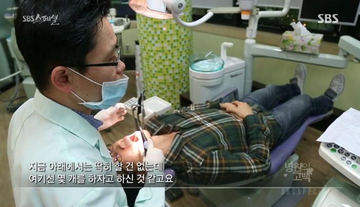 2 180 - 양심 치과가 말하는 치과에서 '눈탱이 맞지 않는 법'