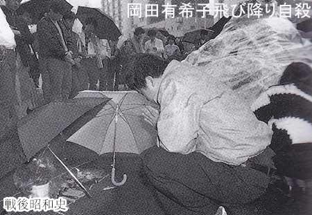 2 354 - 岡田有希子の遺体写真は流出させて大丈夫なものだったのか