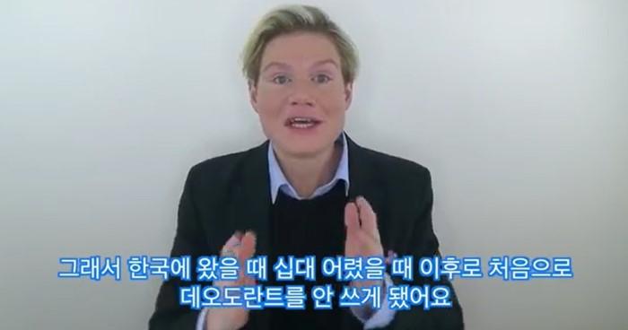 2 4 - '한국인'은 모르지만 한국인의 몸에서 나는 '향기'의 정체는?