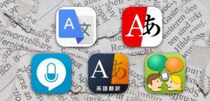 20150610-translate-app-top