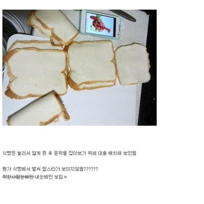 20171208 111131 - 랍스터가 먹고 싶던 미대생, 식빵으로 '랍스타' 만들었다.