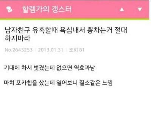 """21 31 - """"시간 파워 순삭!"""" 익명 게시판 캡쳐 모음 (사진 33+)"""