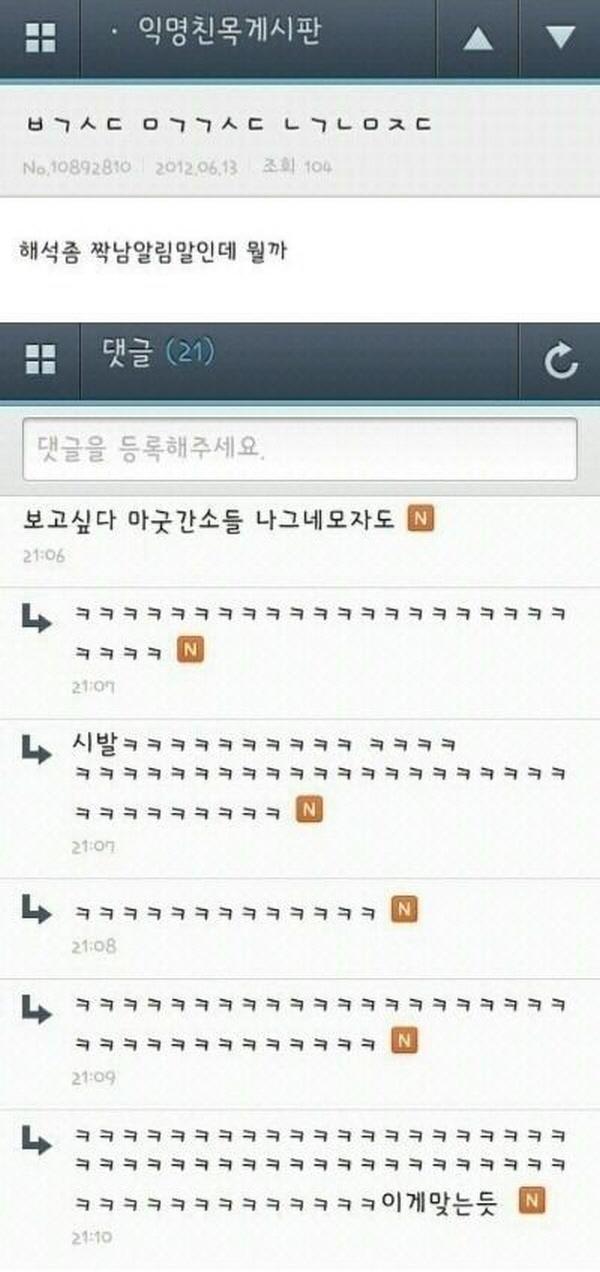 """22 34 - """"시간 파워 순삭!"""" 익명 게시판 캡쳐 모음 (사진 33+)"""