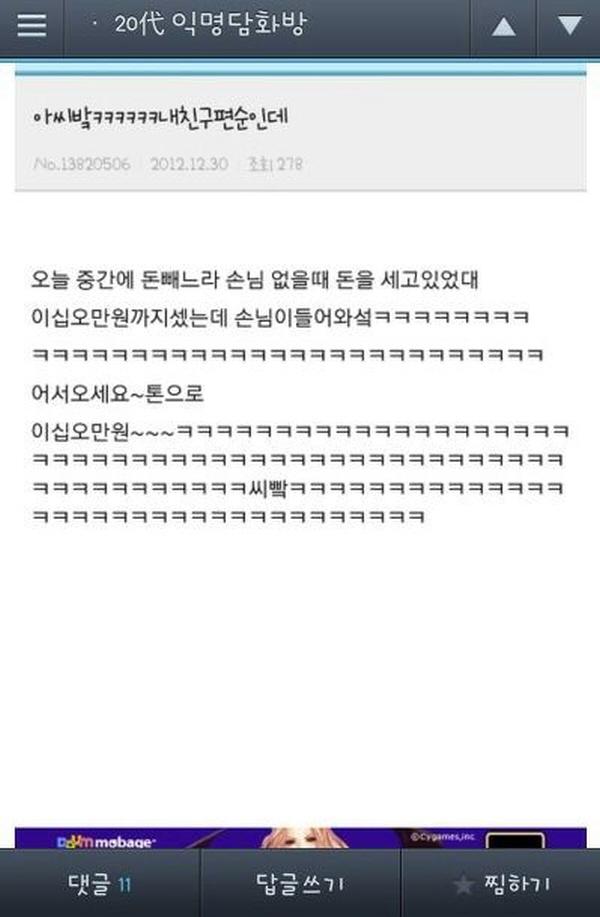 """26 15 - """"시간 파워 순삭!"""" 익명 게시판 캡쳐 모음 (사진 33+)"""