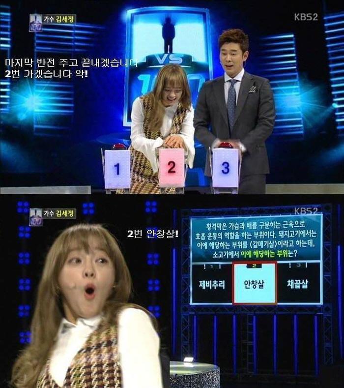 3 11 - '구구단' 김세정의 퀴즈 프로그램 레전드 (사진 8장)