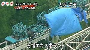 3 450 - 日本国内の遊園地で起きた怖すぎる事故まとめ