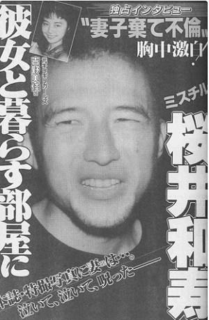 4 330 - ミスチル・桜井和寿に不倫後に捨てられた前妻エピソードが辛すぎ
