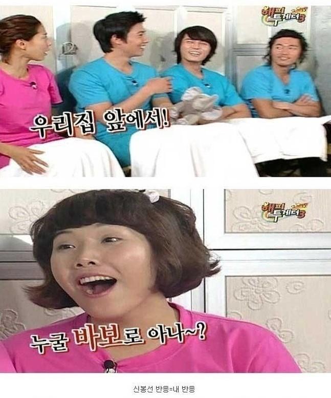 4 44 - 연예인들의 역대급 '허언증(?)' 사연 베스트 3