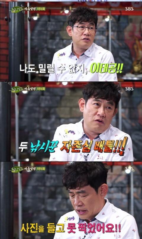 4 45 - 연예인들의 역대급 '허언증(?)' 사연 베스트 3