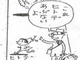 サザエさん ヒトデちゃん에 대한 이미지 검색결과
