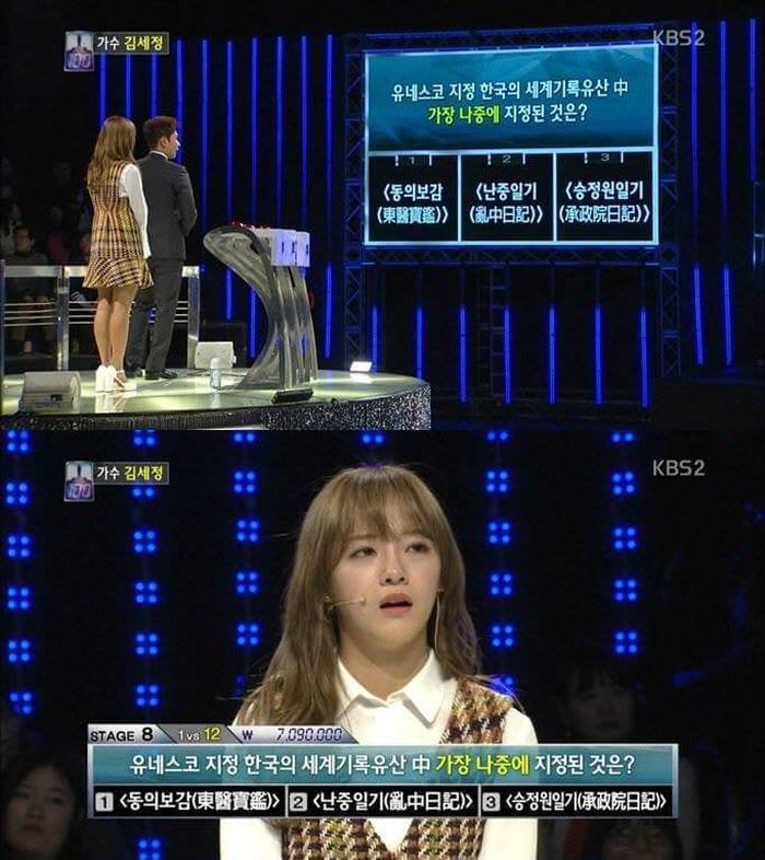 6 5 - '구구단' 김세정의 퀴즈 프로그램 레전드 (사진 8장)