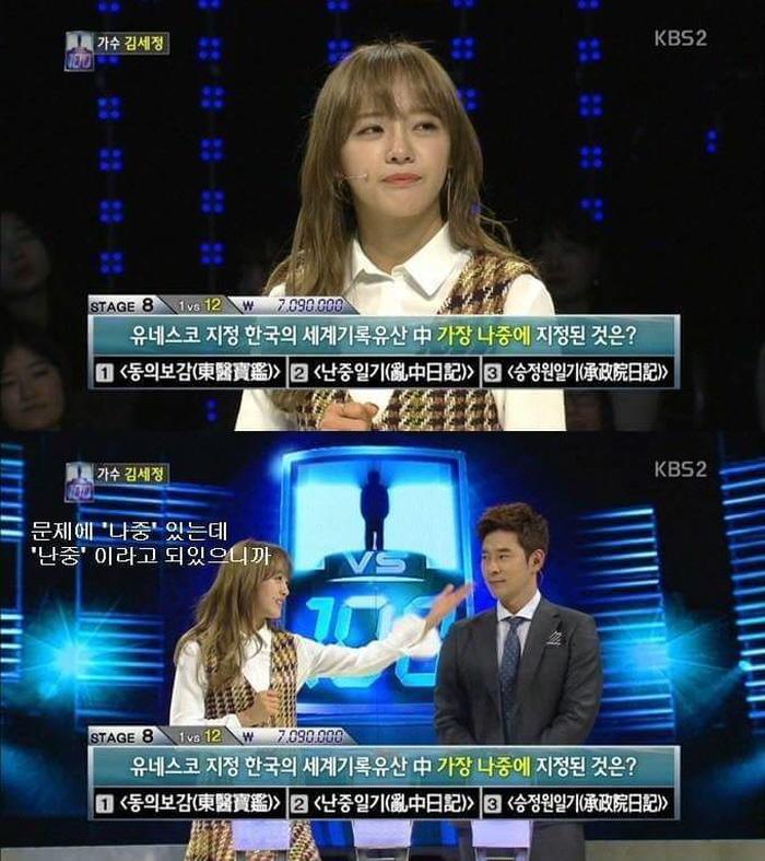7 5 - '구구단' 김세정의 퀴즈 프로그램 레전드 (사진 8장)